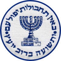UK_Mossad_symboli