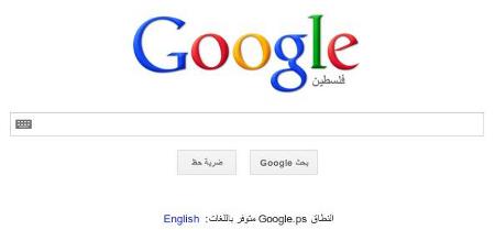 UK_google_tunnusti_palestiinan
