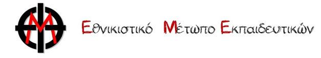 UK_EME_Kreikka