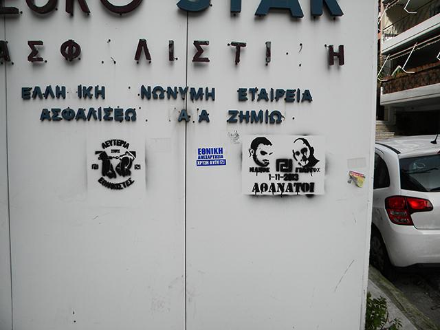 KreikkaImia_10