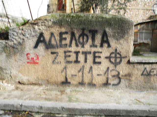 KreikkaImia_9