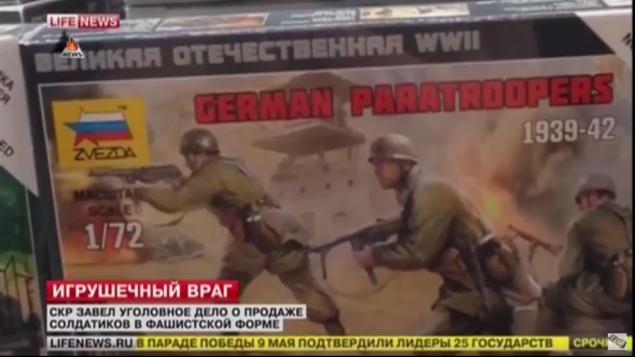 UK_german_paratroopers_toy